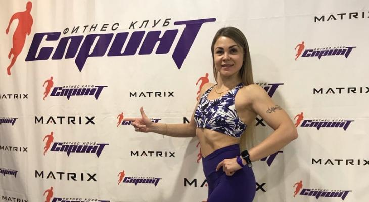Чемпионка по фитнес-бикини начала проверку клубов Кирова