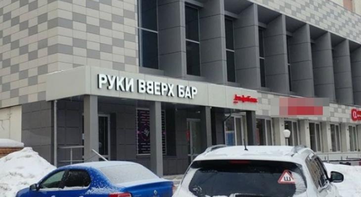 Требуется тусовщик: в Кирове открыта необычная вакансия