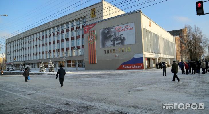 В Гордуме определили дату выборов главы администрации Кирова