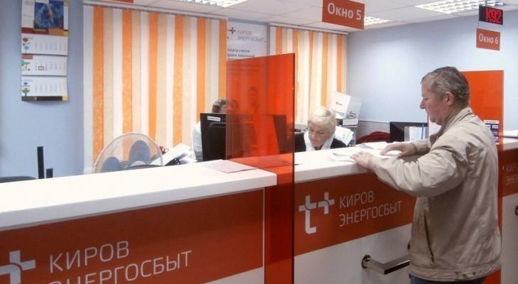 «ЭнергосбыТ Плюс» рекомендует кировчанам удобные дистанционные сервисы