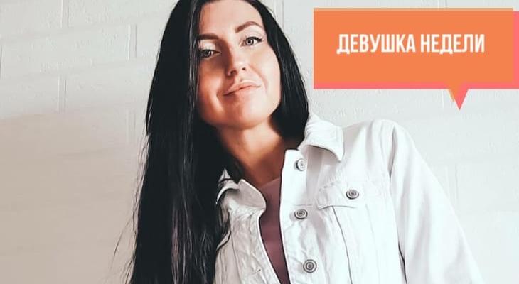 Девушка недели: тренер Кристина Полушина о шопинге, экстремальных поступках и карантине