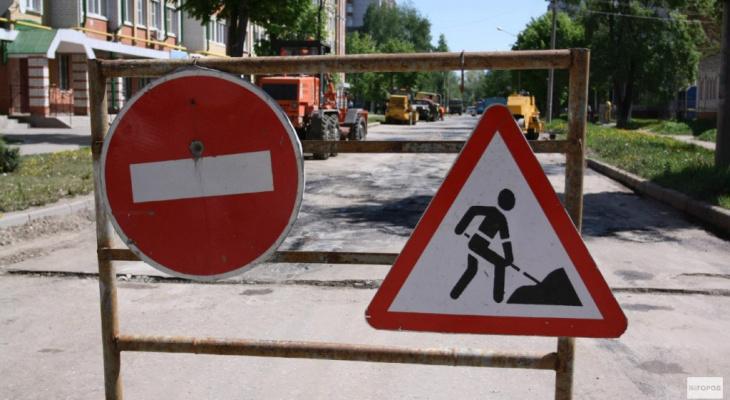 В Кирове на 2 месяца перекроют движение про трем улицам