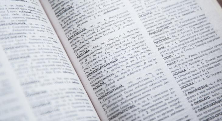 Тест: вы очень грамотный, если сможете правильно написать этих 10 слов
