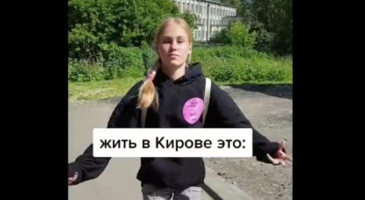 Падающий балкон, удаление тату и сосиски: видео с миллионами просмотров в TikTok из Кирова