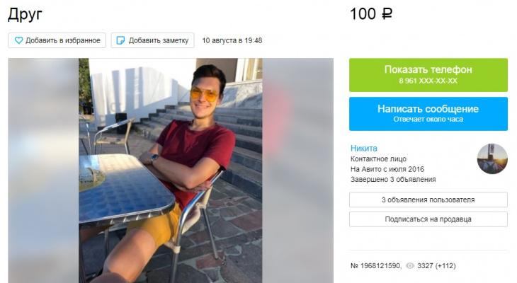 «Друг на час» за 100 рублей: в Кирове появилась необычная услуга
