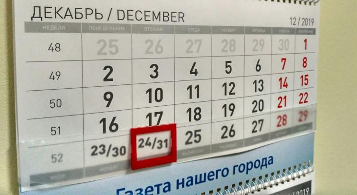 31 декабря в 2021 году будет выходным днем: график выходных одобрила РТК