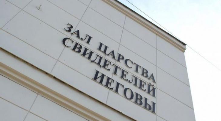 В Кирове вынесен приговор одному из членов организации «Свидетели Иеговы»