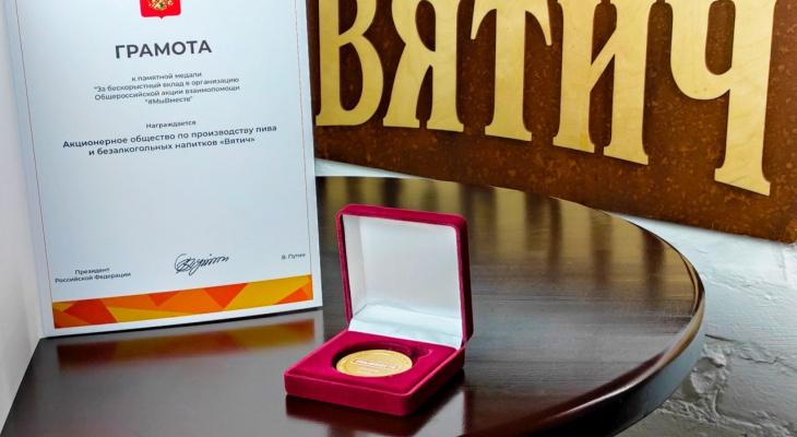 Владимир Путин наградил работников «Вятича» за помощь в борьбе с COVID-19