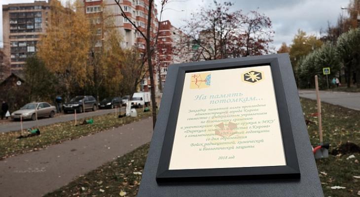 В Кирове начали раскопки на месте памятной аллеи на проспекте Мира