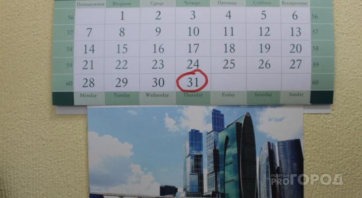 В Госдуме отклонили законопроект о выходном 31 декабря