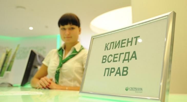 Как сотрудники Сбербанка помогают клиентам в нестандартных ситуация