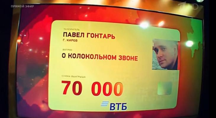 """Госслужащий из Кирова выиграл более 200 000 рублей в  игре """"Что? Где? Когда?"""""""