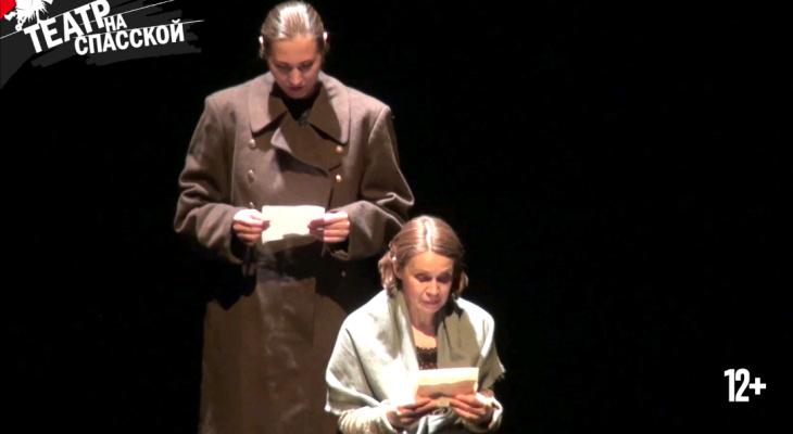В «Театре на Спасской» зрители увидят войну без прикрас