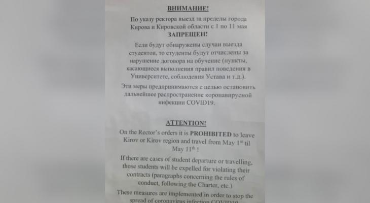 Некоторым студентам КГМУ пригрозили отчислением за выезд из города с 1 по 11 мая