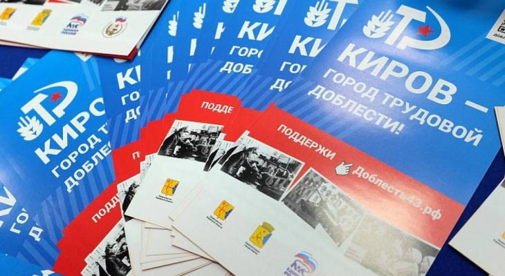 Голосование за «Город трудовой доблести» продлено до 9 мая