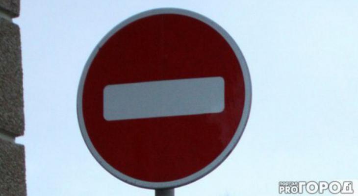 С 7 по 9 мая в Кирове перекроют улицы и ограничат стоянку: список