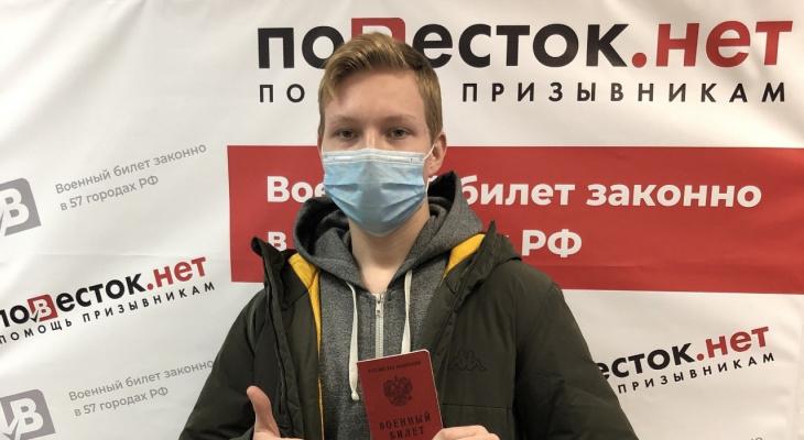Как компания «Повесток.нет» помогает призывникам из Кирова и всей России?