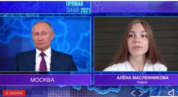 Кировчанка спросила Путина, почему отдых на российском юге дороже, чем в Турции