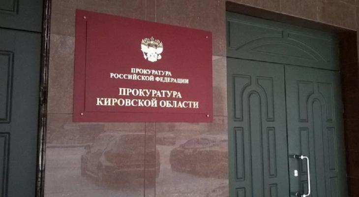 В Кирове возбуждены два уголовных дела из-за загрязнения воздуха