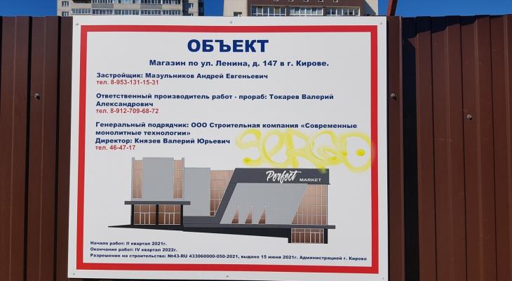 В Кирове на улице Ленина на месте дореволюционного здания построят магазин
