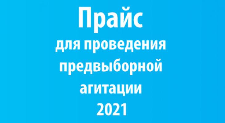 Прайс для проведения предвыборной агитации 2021