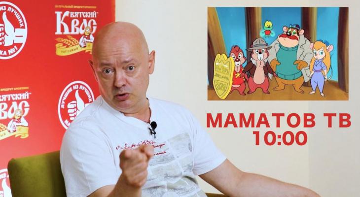 Маматов-ТV: доброе слово бодрит поутру