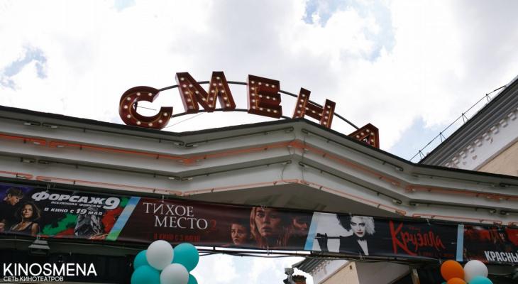 В «Смене» объявили об экстремально низких ценах на кино