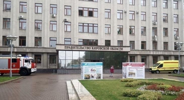 В Кирове из здания правительства эвакуировали 60 человек: на месте все оперслужбы