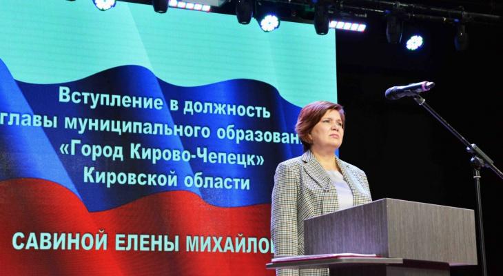 Елена Савина официально вступила на пост главы города Кирово-Чепецка