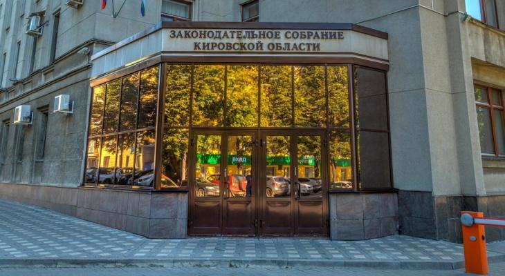 Начался прием предложений по кандидатурам в новый состав Избирательной комиссии Кировской области