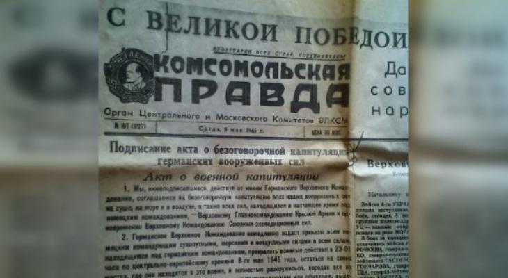 В Кирове продают «Комсомольскую правду» за 55 тысяч рублей