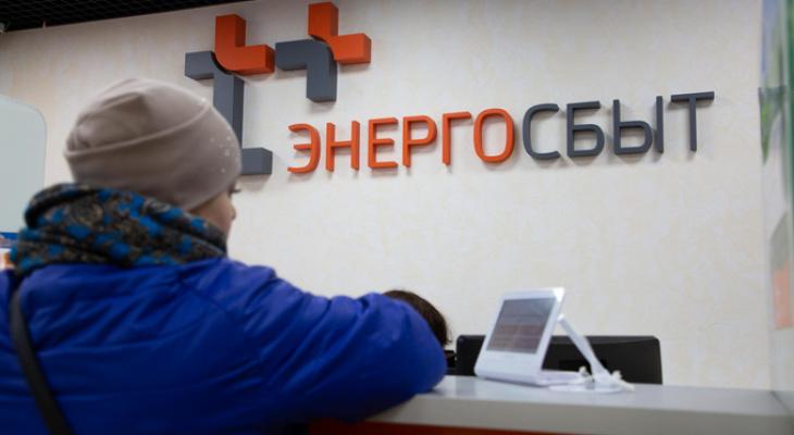 АО «ЭнергосбыТ Плюс» списало участникам акции «Осенний марафон» пени на сумму более миллиона рублей